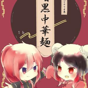 暗黒中華麺