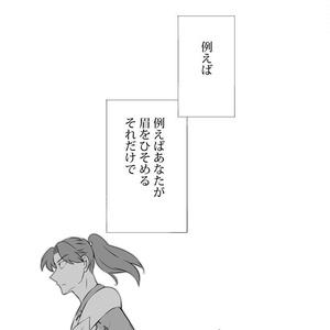 眉間の槌(BOOTHあんしんパック)