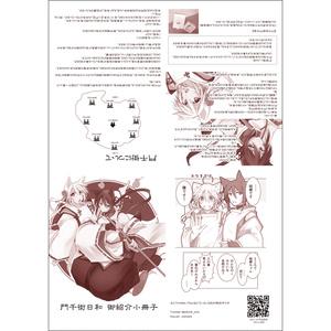 【門千街日和】簡易紹介ペーパー