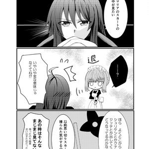 女領主とその女中~Mon amour~【漫画本】