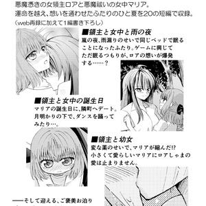 女領主とその女中~Vacances!~【小説本】