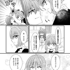 (DL版)女領主とその女中~Ma cherie~【漫画本】