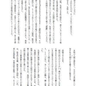 【小説本】ヒューマノイドの私と貴女