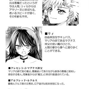 女領主とその女中~Femme fatale~【小説本】(初版特典:カバー&小冊子つき)