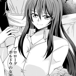 女領主とその女中【小説本】