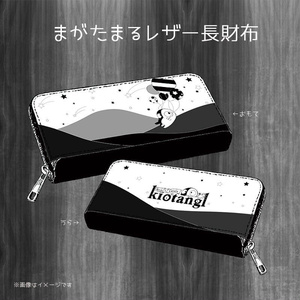 【おとく】まがたまる財布パック【完全受注生産】