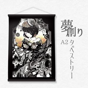 【おとく】kiotanglノ舞 【完全受注生産】