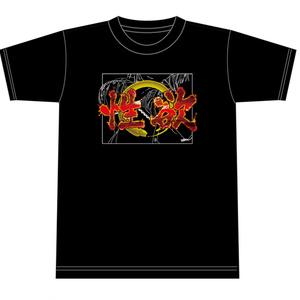 性欲Tシャツ(人類最強性欲の嫁 工口倫子』)