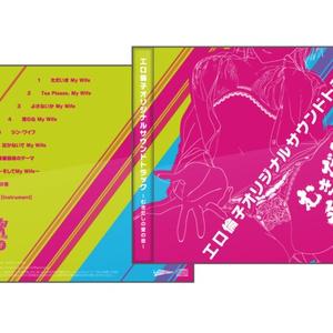 工口倫子オリジナルサウンドトラック〜むきだしの愛の音〜