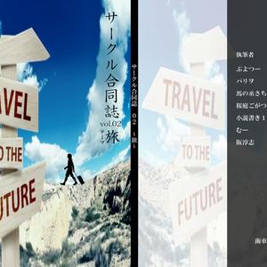 合同誌02「旅行」