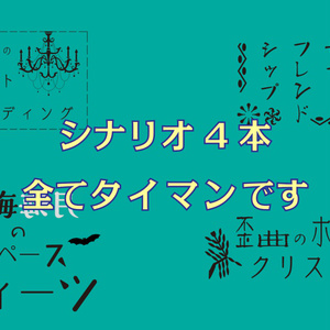 【タイマンCoCシナリオ集】生還したらたくさん遊ぼう【C95新刊】