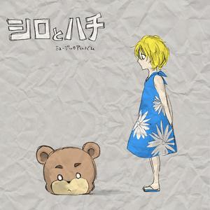 シロとハチ-music album-