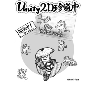 Unity2D珍道中 PDF版