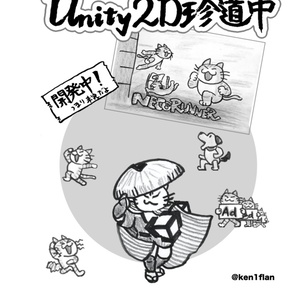 (投げ銭用)Unity2D珍道中 PDF版