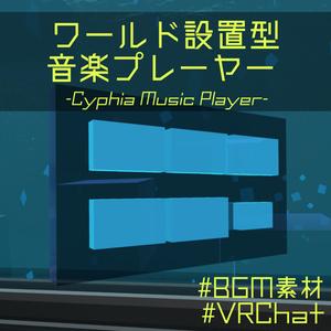 ワールド設置型音楽プレーヤー:Cyphia Music Player