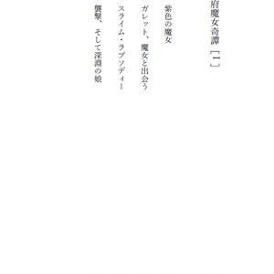 東京府魔女奇譚 [Ⅰ]【PDF版】