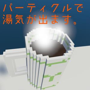 ボクセルマグカップ【VRChat】