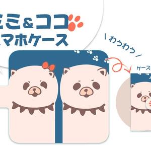 ミミ&ココ 手帳型スマホケース