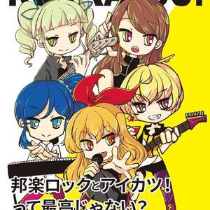 ROCKATSU!-2017.11- アイカツ!×邦楽ロック合同