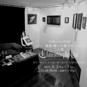 Claustrophobia 展示カタログ