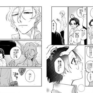 【中安】すきだからかんべんしてほしい【新刊】