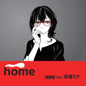 ダウンロード版 home