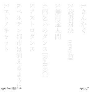 CD【ベストアルバム】appy_7 - appy feat.初音ミク