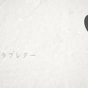 ラブレター / ダイイングメッセージ - appy feat.初音ミク【1stミニアルバム / 1stフルアルバム】