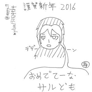 ダウンロード版 年賀状 - appy feat.初音ミク【1stシングル】