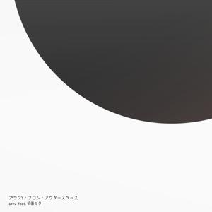 CD【3rdフルアルバム】プラン9・フロム・アウタースペース - appy feat.初音ミク
