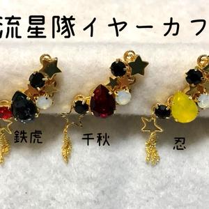 流星隊イヤーカフ【あんしんBOOTHパック】