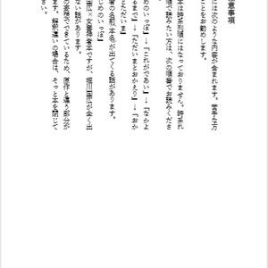 堀さに本『アンバランスな平行線』【あんしんBOOTHパック】