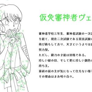 びいどろ緑の俺っちの宝石 2