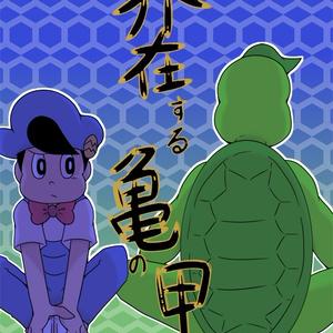 介在する亀の甲