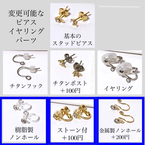 MATENRO Ear Accessory & Anklet【Hypnosismic】