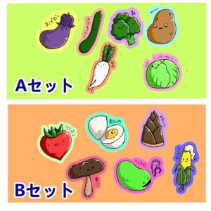 野菜ステッカーセット