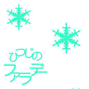 ひつじのファラデー(再版)