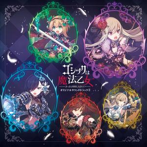 「ゴシックは魔法乙女」 オリジナルサウンドトラックⅡ