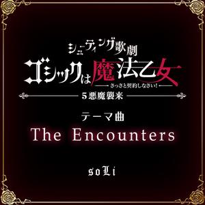 【ダウンロード版】The Encounters(シューティング歌劇「ゴシックは魔法乙女-5悪魔襲来-」テーマ曲)