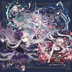 【ダウンロード版】「ゴシックは魔法乙女」オリジナルサウンドトラックⅣ