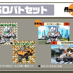 SDパトシール&ラミカセットC91