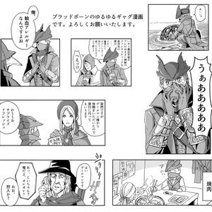 悪夢暮らしの狩人さん(2)