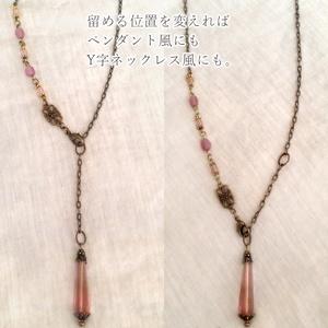 2way*ぶどう色の雫のペンダント/Y字ネックレス