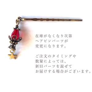 紅珠の振り子 かんざし風ヘアピン