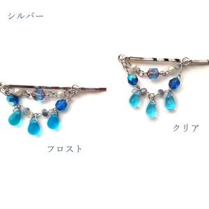 青い雨雫のヘアピン