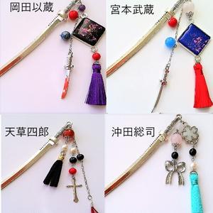 Fate/Grand Orderかんざし(刀)