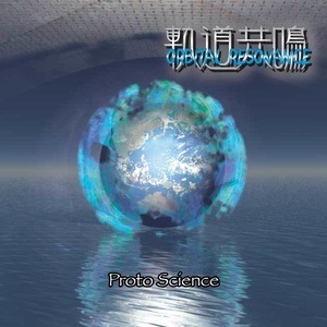 "【CD】軌道共鳴:2nd Full Album ""PROTO SCIENCE"""
