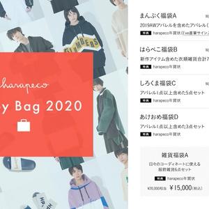 【2020福袋】HAPPY BAG2020(1月末〜2月初旬より順次発送)