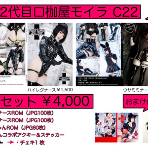 CH29新刊セット