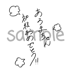 あろまちゃん初経おめでとう!!